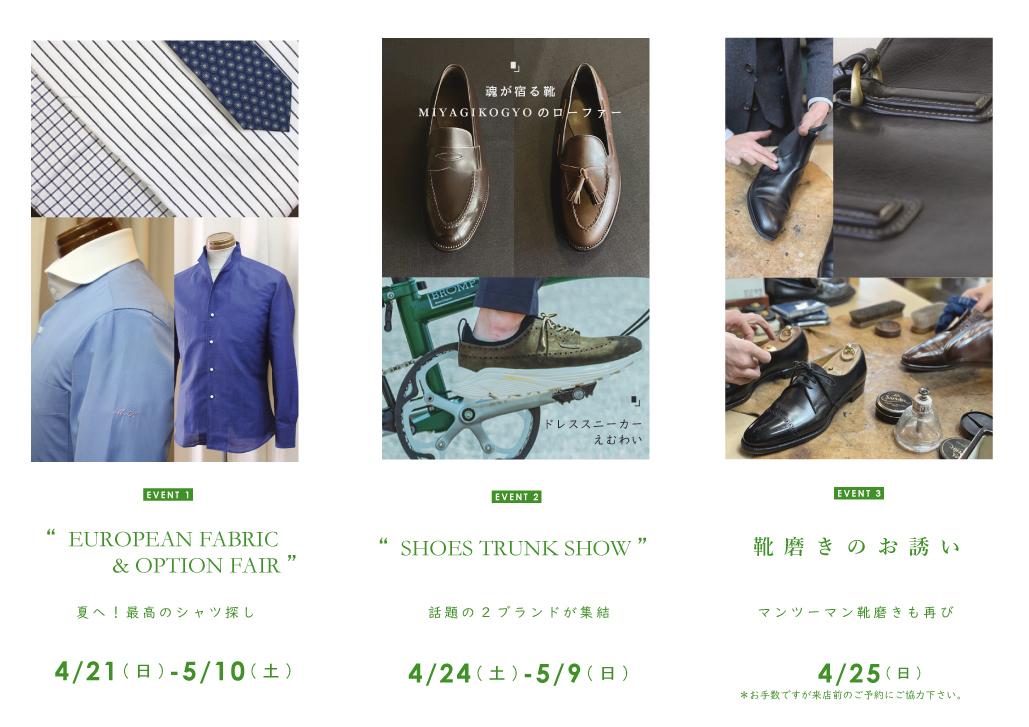 『 靴磨きのお誘い 』2021/4/25(日)_b0081010_13022085.jpg