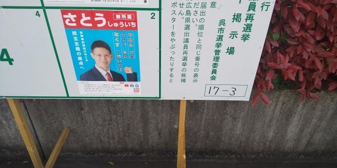 さとうしゅういちは、西日本大水害被災地の吉浦→天応→小屋浦で街頭演説。_e0094315_22315532.jpg