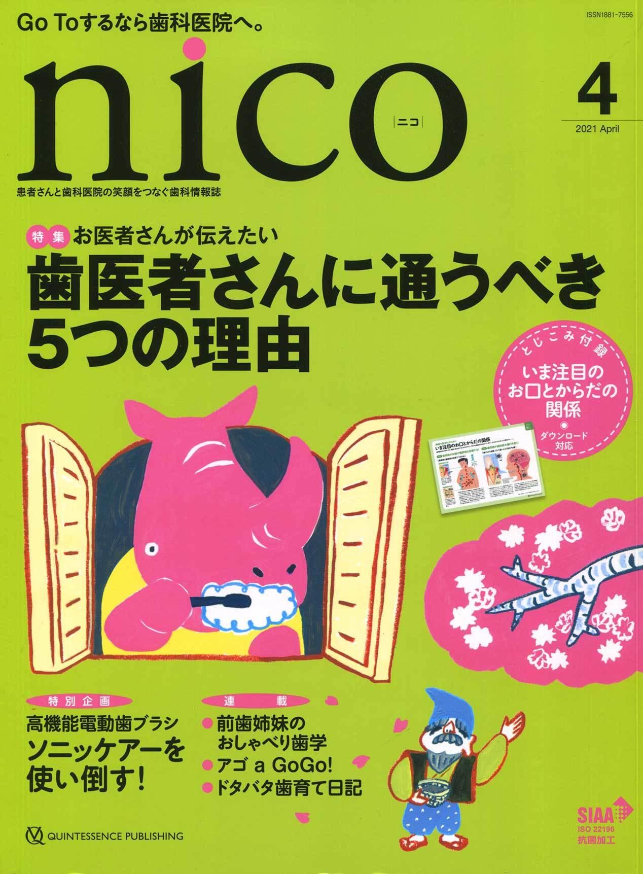 歯科情報誌 nico 2021年4月号 表紙イラストレーション_a0048227_18594920.jpg
