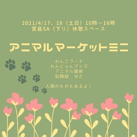 アニマルマーケットミニ*Sakuro*_a0392641_10345287.jpg