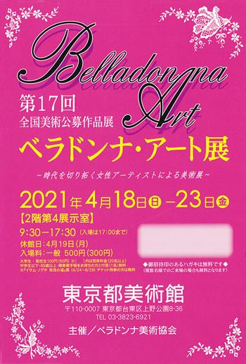 belladonna art 2021_f0170352_17001510.jpg