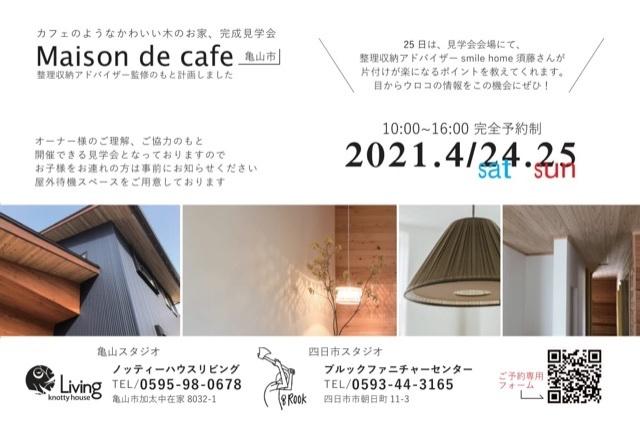 4/24(土)25日(日)ノッティーハウスリビング完成見学会_e0303386_07541692.jpeg