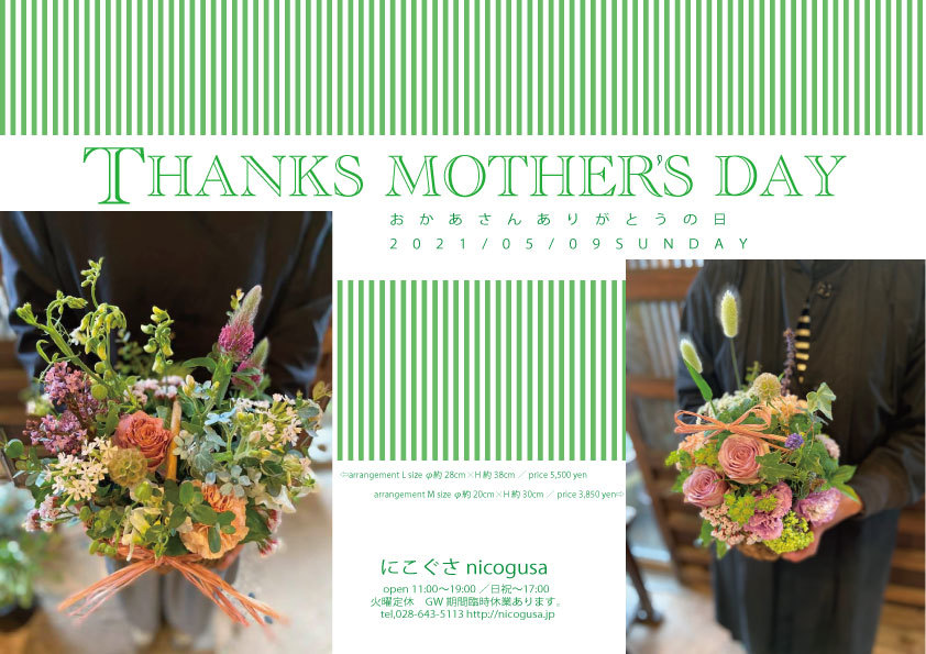 2021 nicogusa MOTHER\'S DAY_c0069389_19332920.jpg