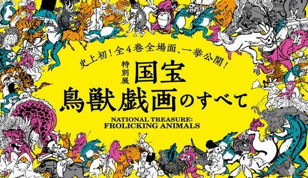 「国宝 鳥獣戯のすべて」東京国立博物館 _d0156706_10522189.jpg
