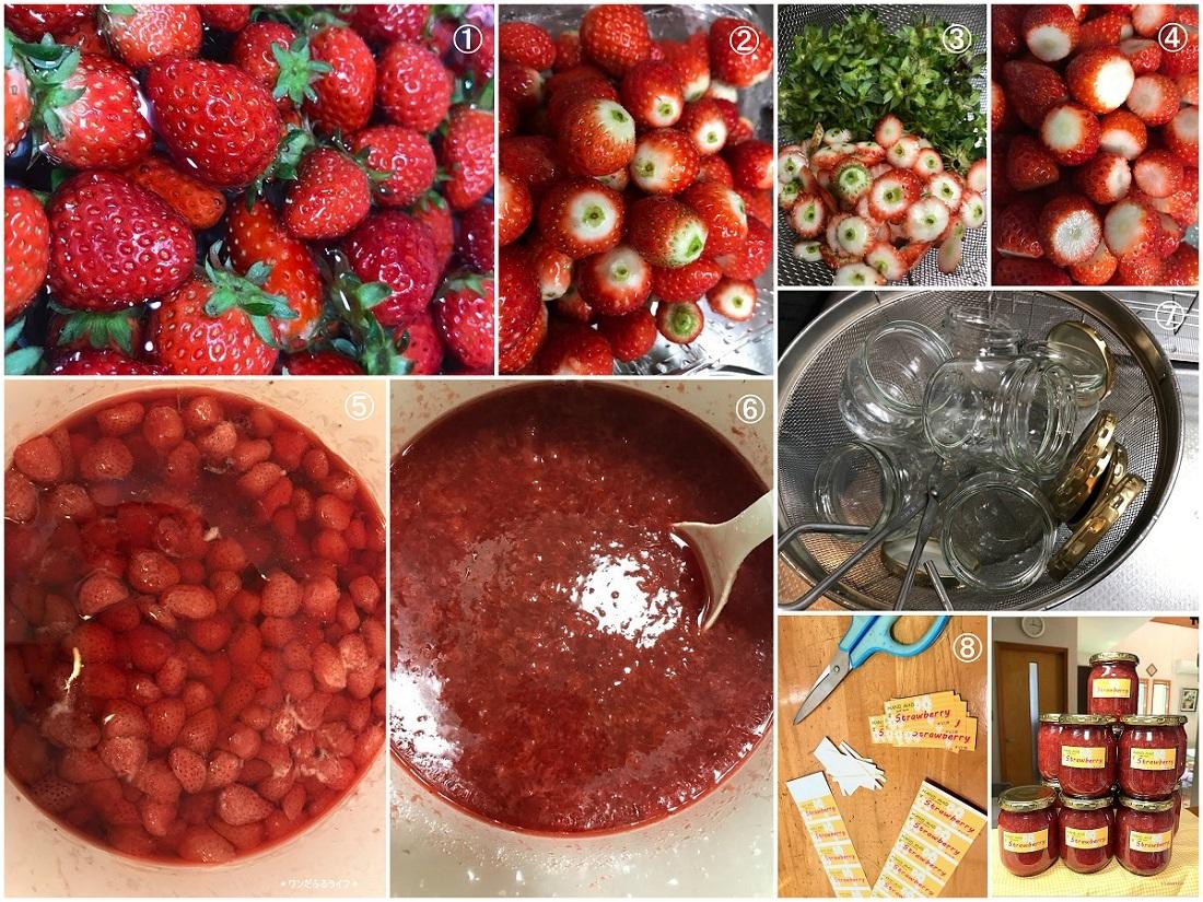 * 小粒イチゴでジャム作り *_d0317115_21040184.jpg