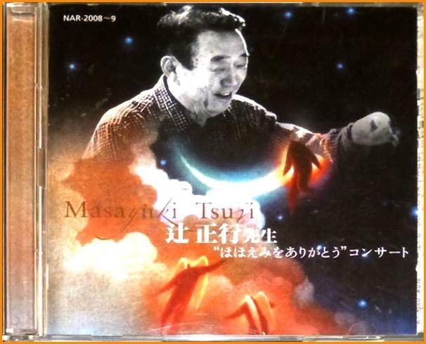 今日の山中節 日本合唱界の父の山中節 その5_a0041925_22153746.jpg
