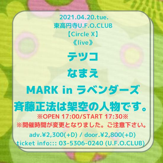 MARKからのお知らせと ライブ情報_f0135625_22130241.png
