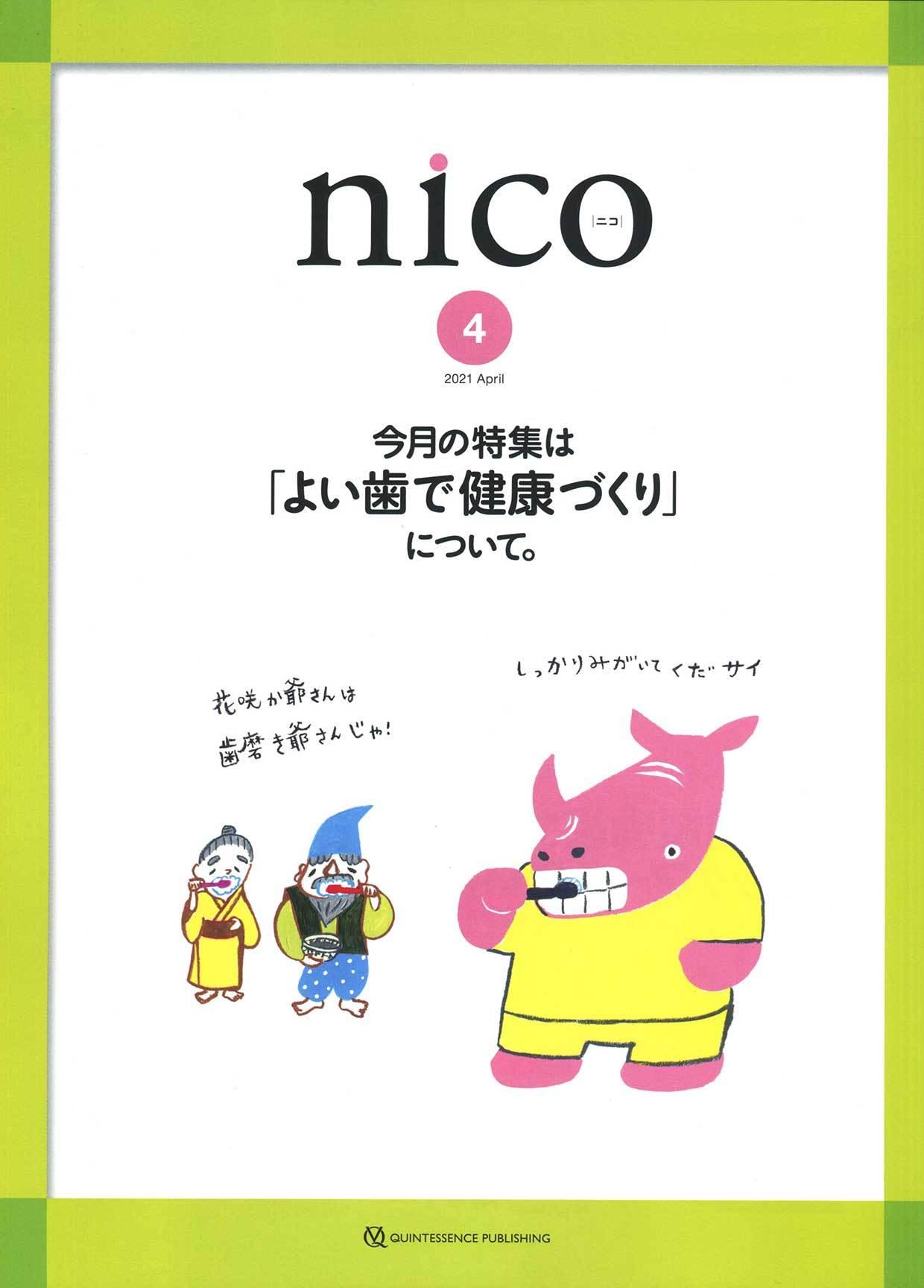 歯科情報誌 nico 2021年4月号 扉イラストレーション_a0048227_16340039.jpg