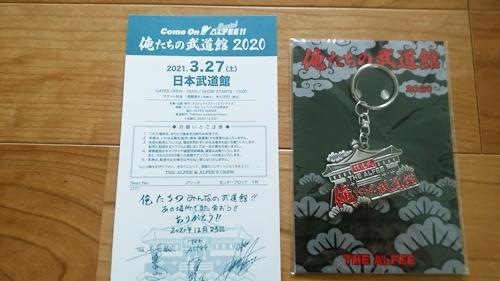 俺たちの武道館 2020_e0134835_16095640.jpg
