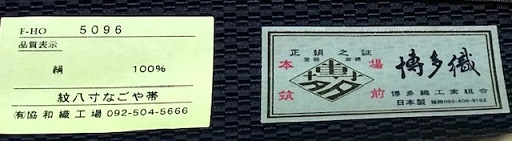 黒地にドット・テディベアの博多八寸帯+ドット御召_f0181251_18371816.jpg