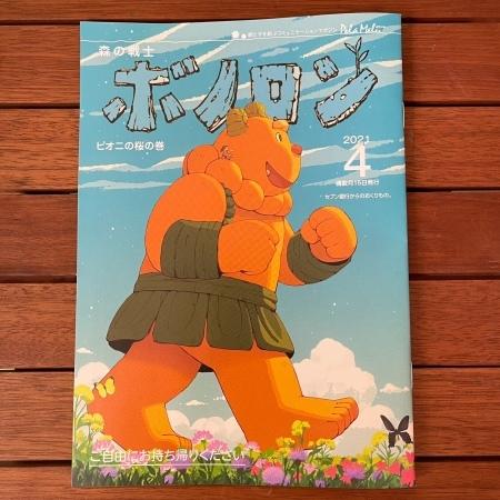 ボノロン4月号「ピオ二の桜の巻」_a0087471_02300731.jpeg