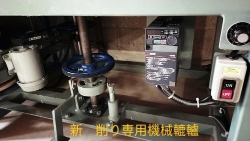削り専用機械轆轤_d0195183_02361166.jpg