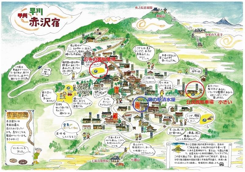 「ゆるキャン△S2」舞台探訪11 なでしこのソロキャン計画その1/3 リン・早川町赤沢宿(第7話)_e0304702_19272117.jpg