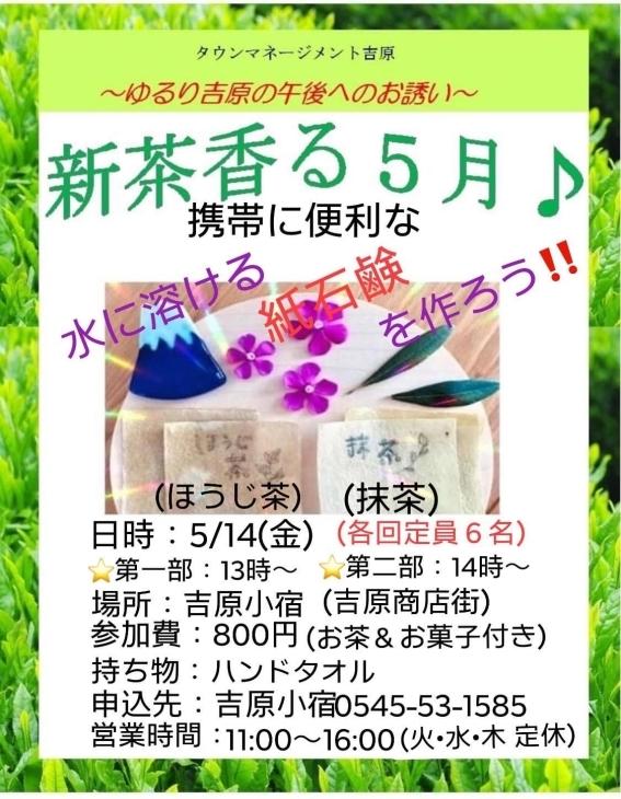『水に溶ける紙石鹸を作ろう‼️』_b0093221_01241100.jpg