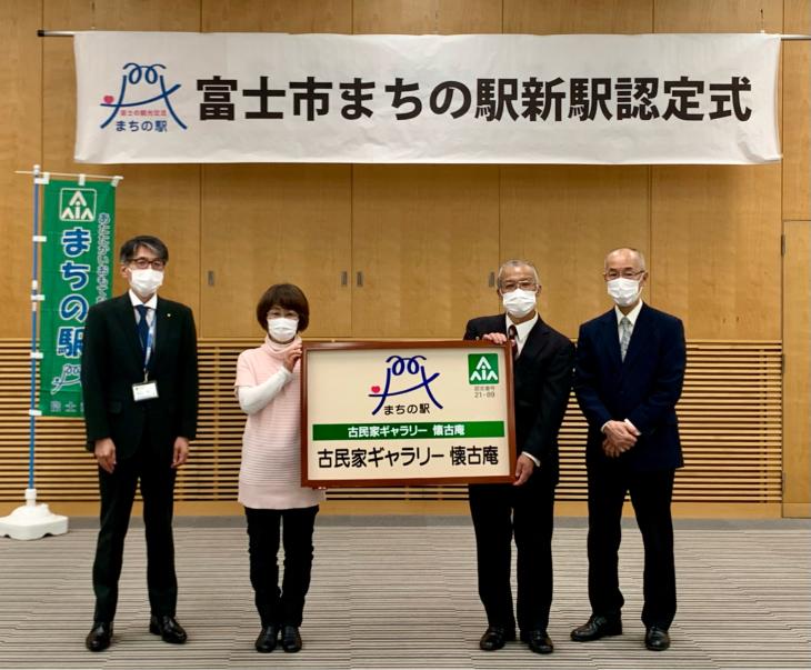 〜富士市まちの駅に新しい仲間が増えました‼️_b0093221_14175580.jpg