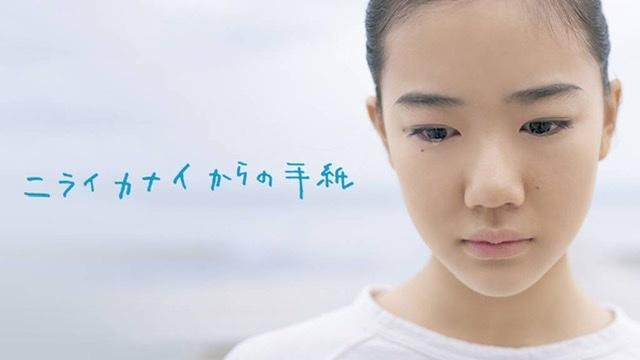 蒼井優主演映画「ニライカナイからの手紙」_d0161928_15555324.jpeg