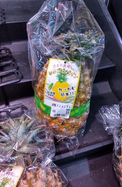 台湾のパイナップル_c0033636_13225129.jpg