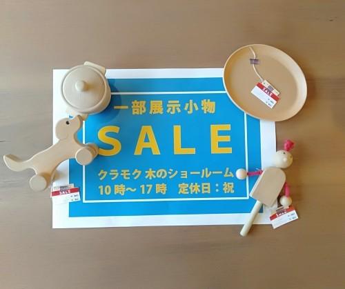 木のショールーム 春の小物セール開催中_b0211845_10130499.jpg