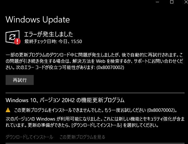 Windows Update の更新エラー表示が解消できた! - TH69の亜米利株