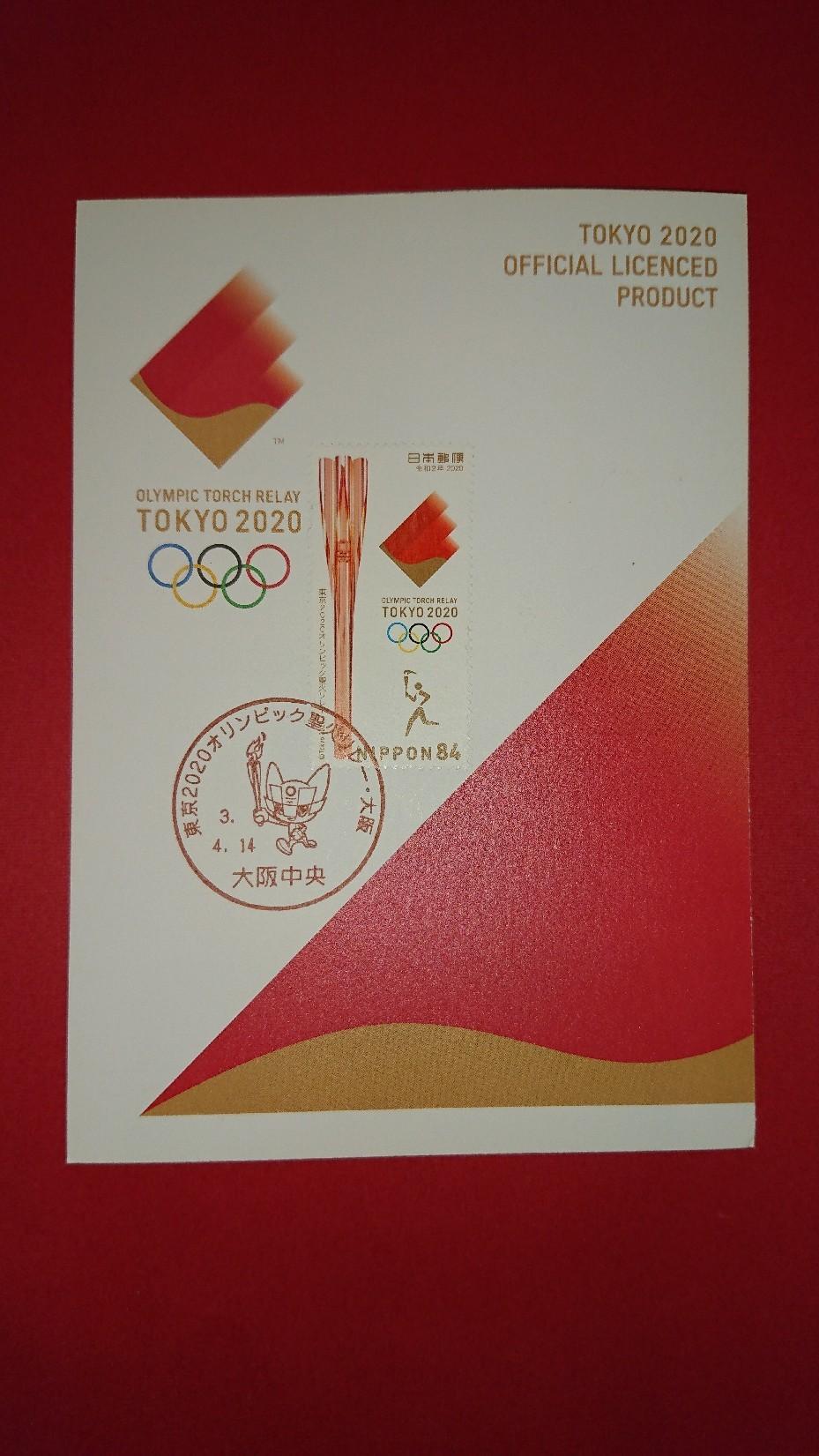オリンピック聖火リレーの記念押印♪_b0124466_05234710.jpg