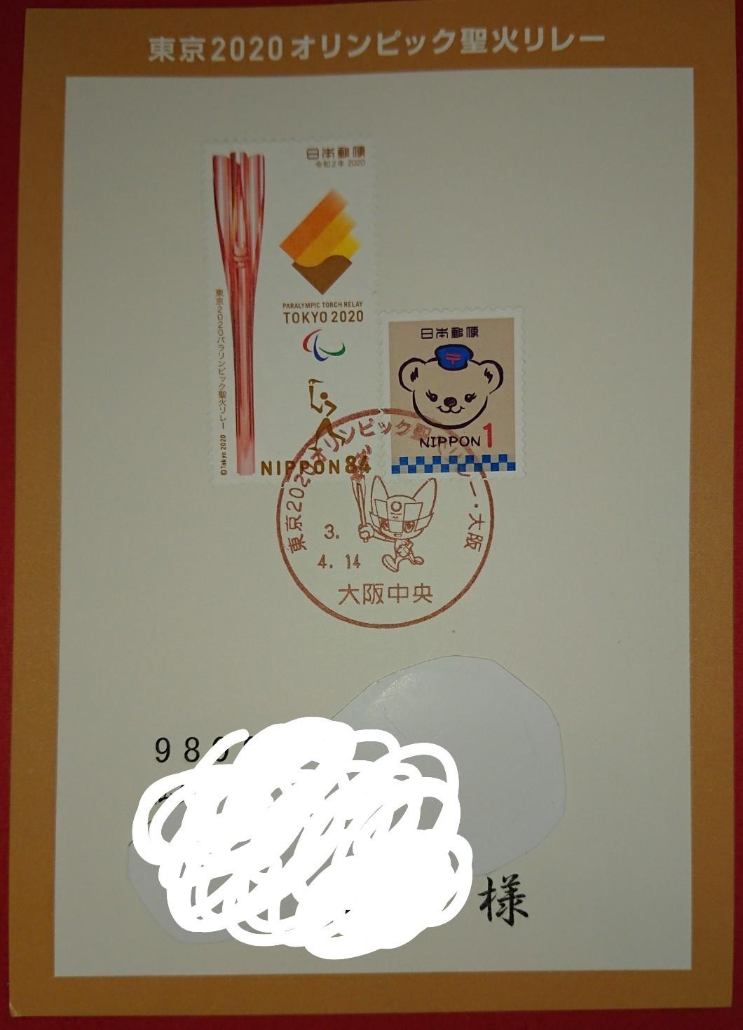 オリンピック聖火リレーの記念押印♪_b0124466_05393780.jpg