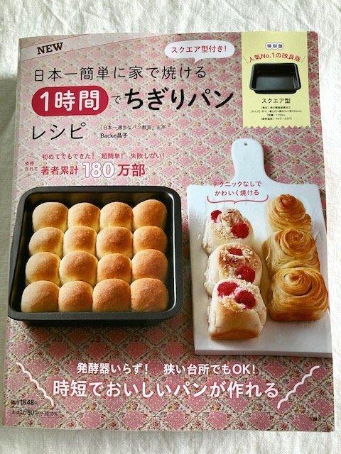 日本一簡単に家で焼ける 1時間でちぎりパンレシピを出版しました_f0224568_08434316.jpg