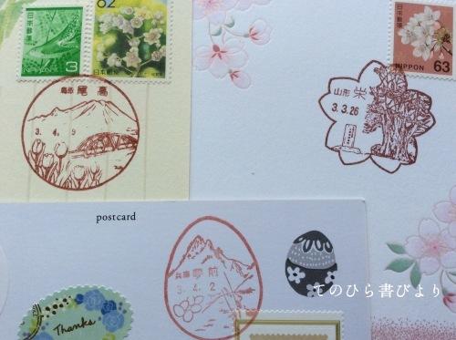 届いた春のお便り(卵に桜、チューリップの風景印)_d0285885_16200491.jpeg