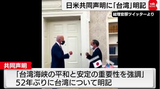 日米共同声明、52年ぶりに「台湾」明記_b0007805_03432044.jpg
