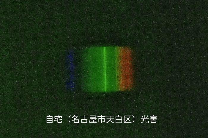 光源の分光観察。自宅の光害スペクトル_e0107605_17000404.jpg