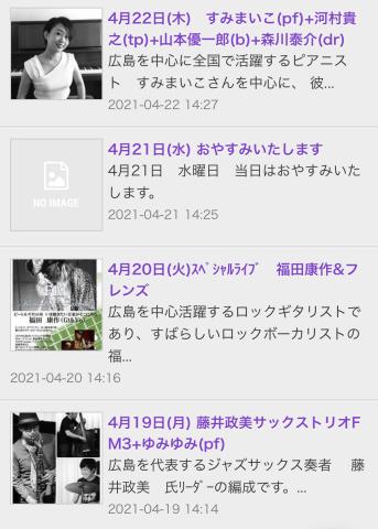 Jazzlive Comin 広島 明日4月19日からの演目_b0115606_09551133.jpeg