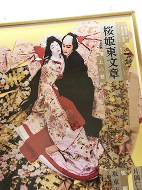 歌舞伎座へ_b0327008_15162734.jpg
