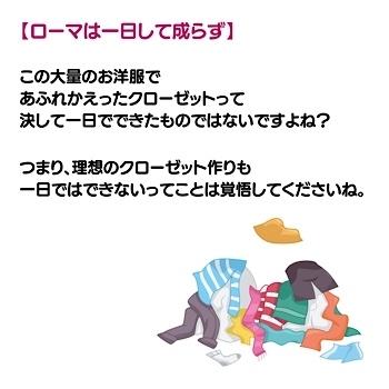 オシャレが楽しくなるクローゼット作り_f0249610_15515531.jpg