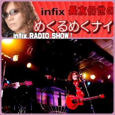 ※  infix RADIO SHOW 「めくるめくナイト」投稿募集中です_b0183113_11454034.jpg