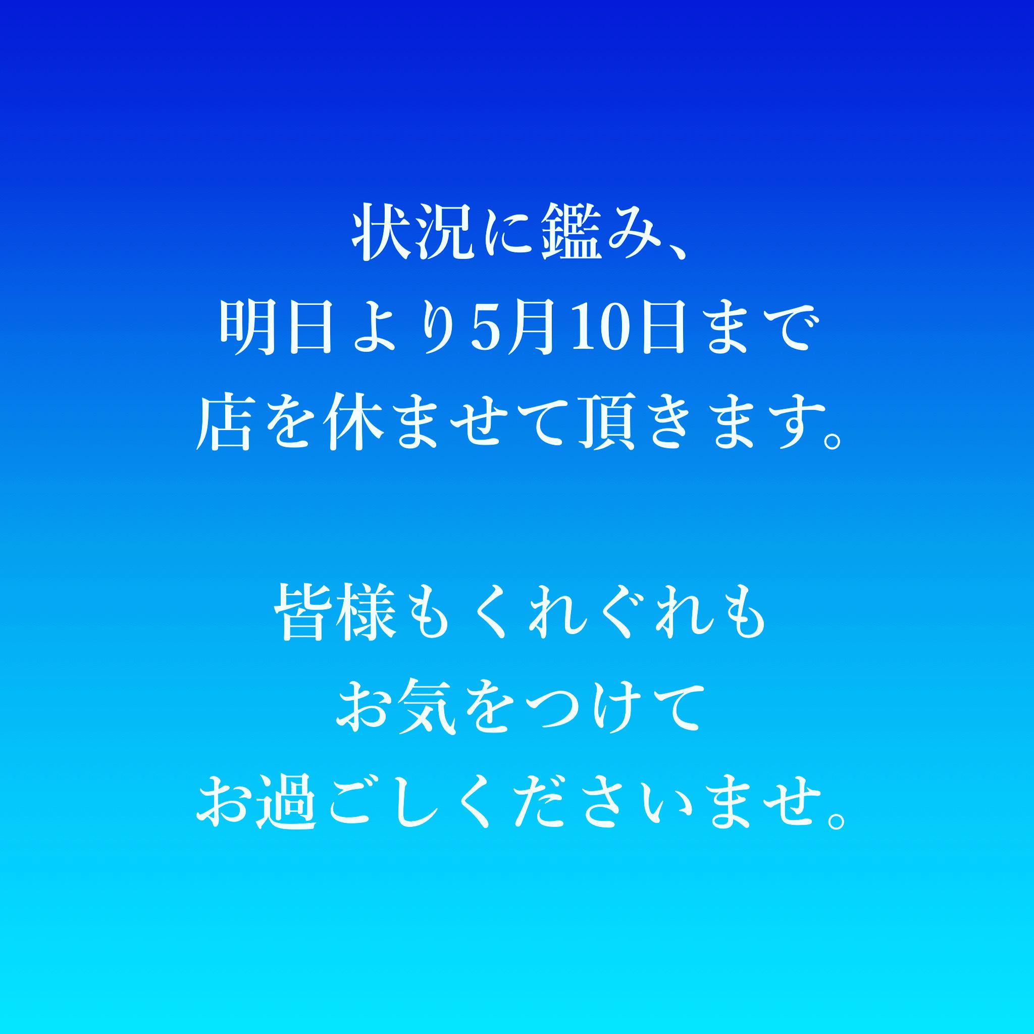 臨時休業_c0127428_19153847.jpeg