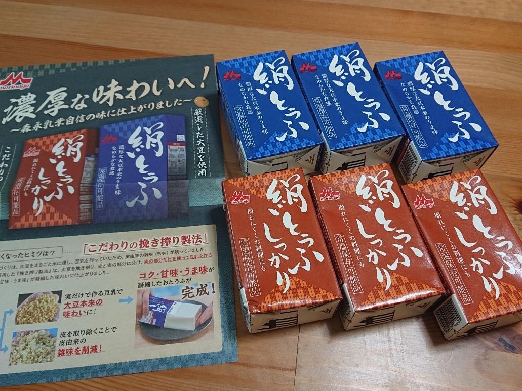 常温保存可能!ロングライフ製法の豆腐_d0361028_19481613.jpg