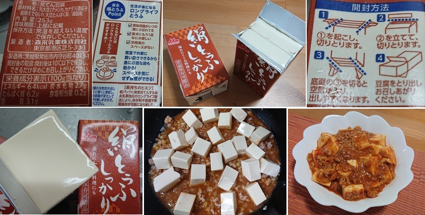 常温保存可能!ロングライフ製法の豆腐_d0361028_20033644.jpg