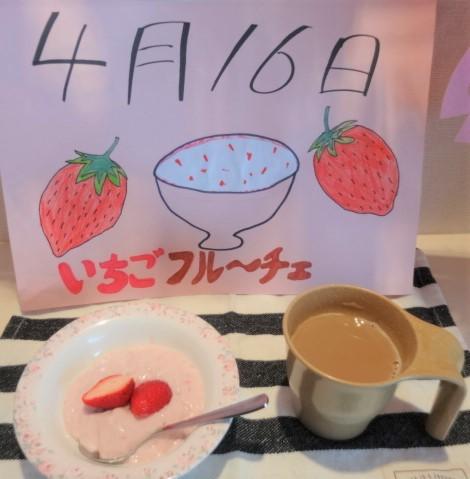 3A 苺フルーチェ(サン・ビレッジ姫路)_a0253834_12112367.jpg
