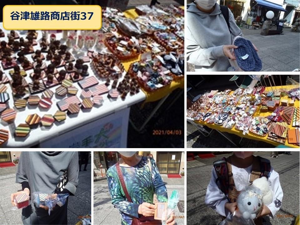 谷津遊路商店街37_b0307537_19202000.jpg