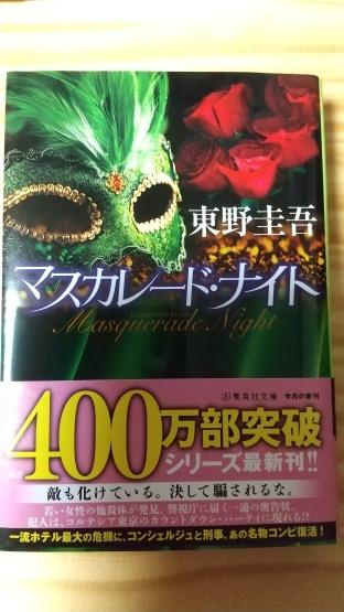 読書_e0179943_23184510.jpg