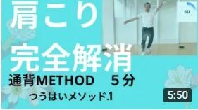 【肩こり完全解消 通背メソッド】tong bei method.1_a0039748_11534860.jpg