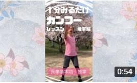 【長拳基本功 基本六手法:推掌】#Shorts_a0039748_11581843.jpg