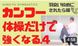 【カンフー体操だけで強くなる.4】.4羽交い絞め編_a0039748_12552990.jpg