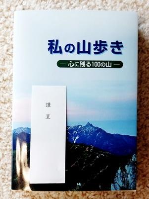 山歩きのご本を頂戴して、私も70歳に向かって考えたこと♪_b0194861_19210922.jpg