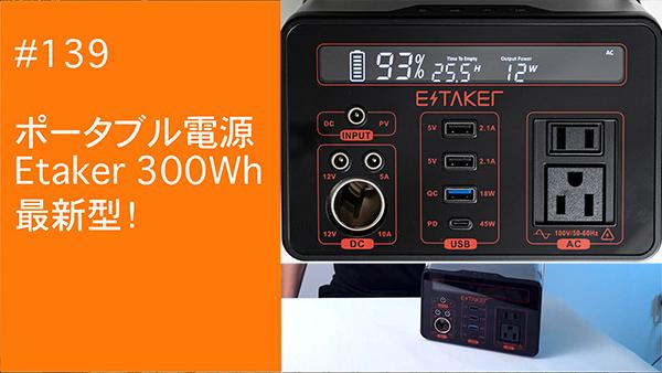 2021/04/18 #139 ポータブル電源 Etaker 300Wh 最新型!_b0171364_00032598.jpg