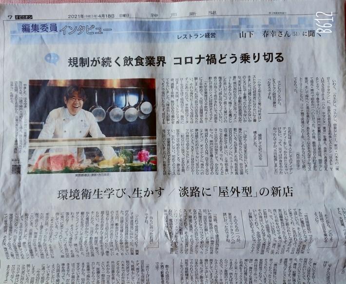 神戸から、神戸新聞4/18,淡路島野外型新店舗29日オープン_a0098174_12305599.jpg