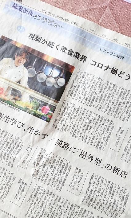 神戸から、神戸新聞4/18,淡路島野外型新店舗29日オープン_a0098174_12312904.jpg