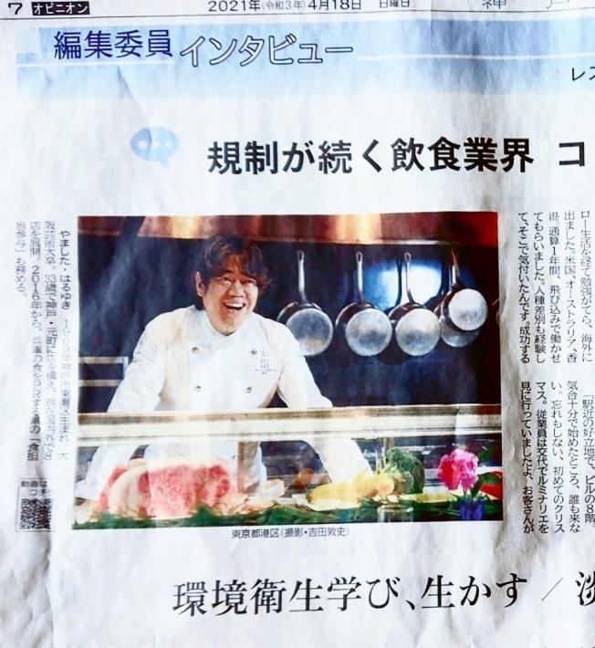 神戸から、淡路シェフレストラン「なだ番」_a0098174_12341092.jpg