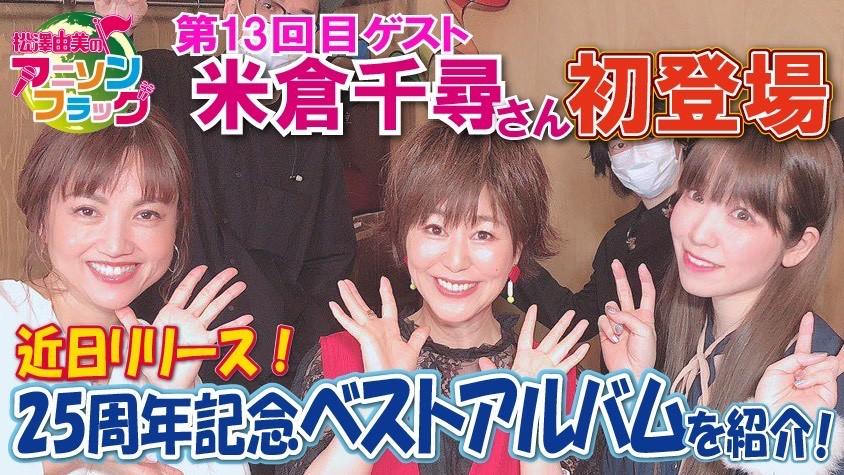 「松澤由美のアニソンフラッグ」にゲスト出演!_a0114206_13412418.jpeg