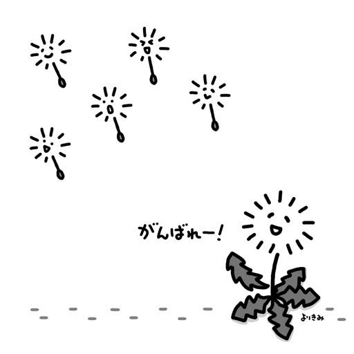 「新しい世界へ」_b0044915_18274935.jpg