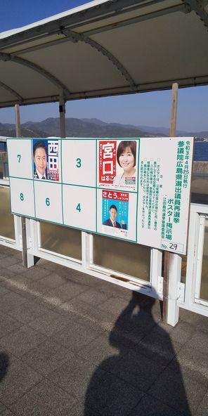 さとうしゅういち 参院選広島再選挙 中国電力前→江田島市で街頭演説_e0094315_22073054.jpg